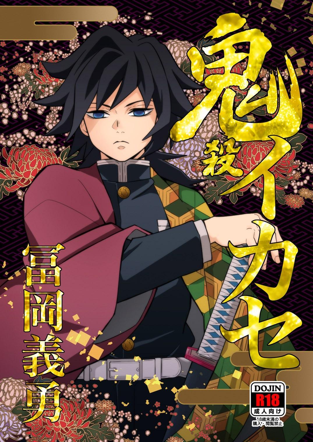 Onigoroshi Ikase Tomioka Giyuu 0