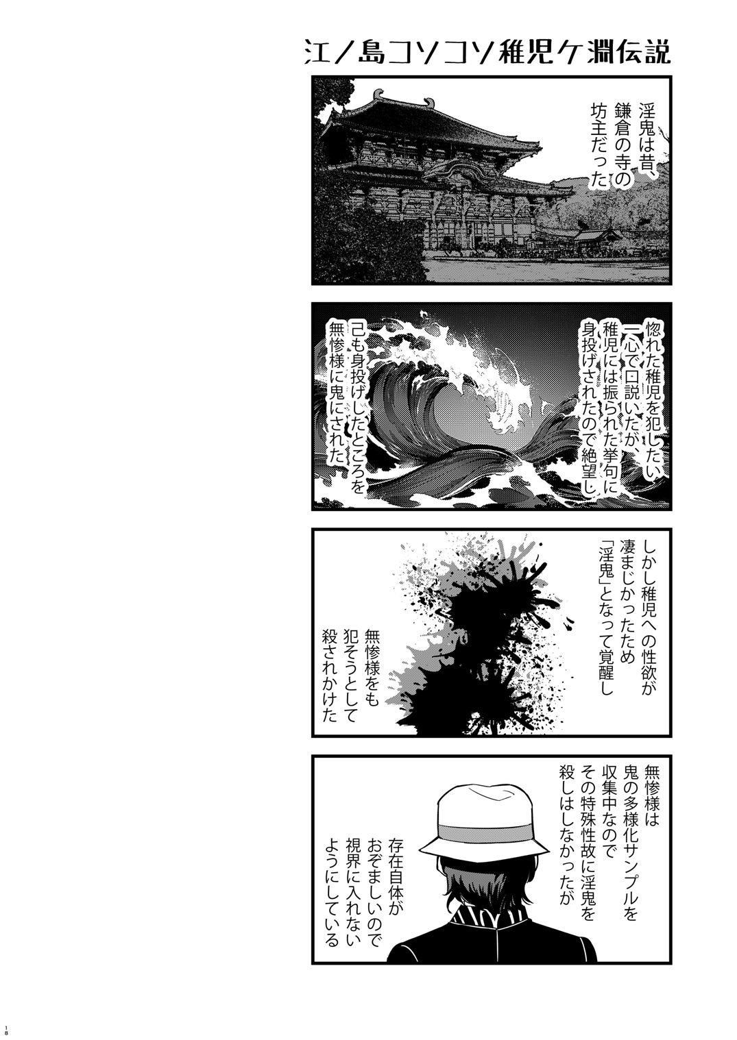 Onigoroshi Ikase Tomioka Giyuu 17