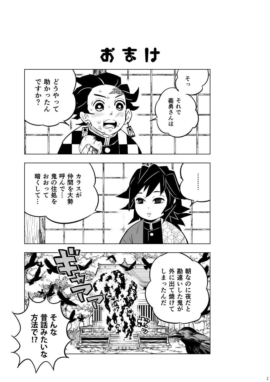 Onigoroshi Ikase Tomioka Giyuu 28