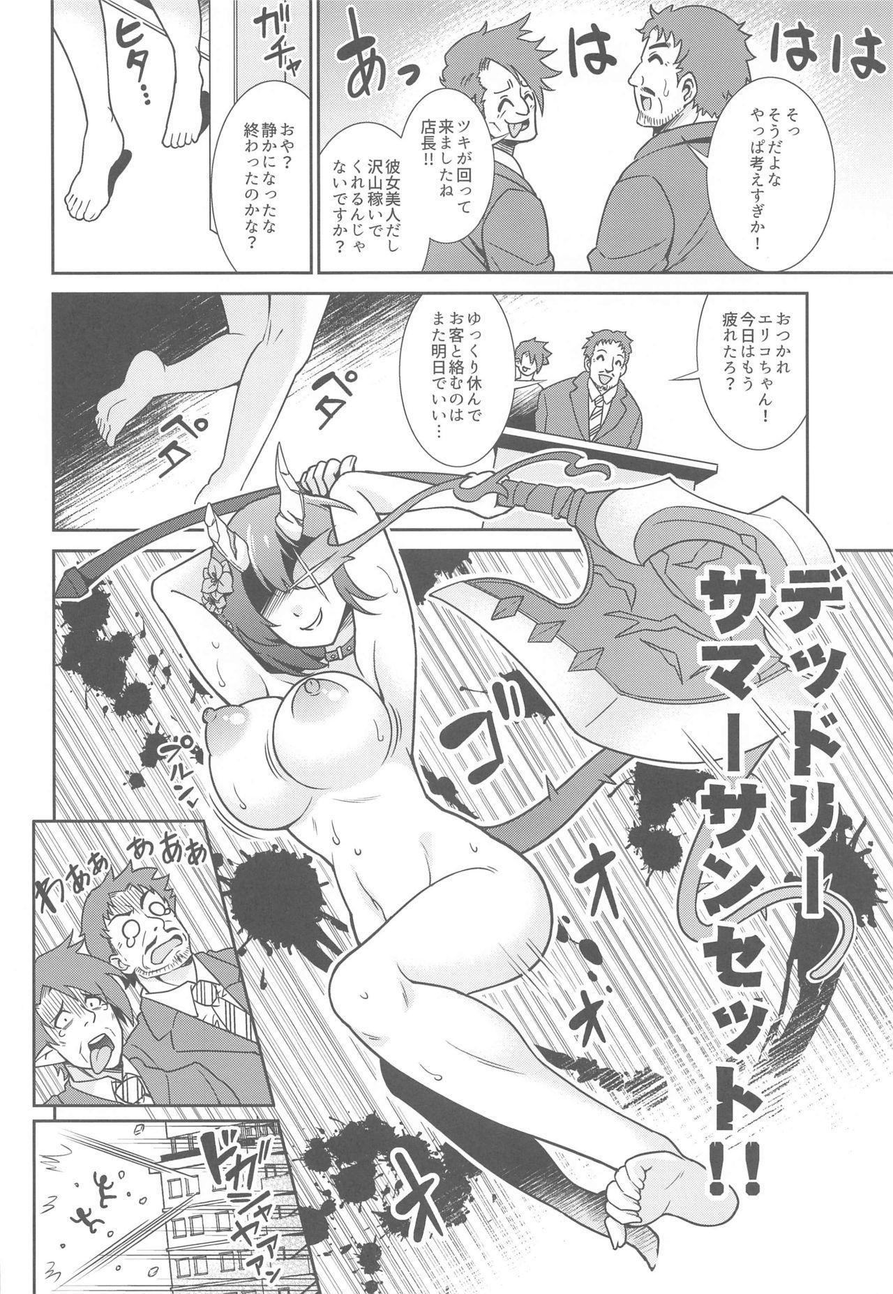 (Mega MBFes TOKYO in Tokyo Ryuutsuu Center) [Kurokoya (Shikigami Kuroko)] Anata-sama Senyou Soap-jou Eriko (Princess Connect! Re:Dive) 24