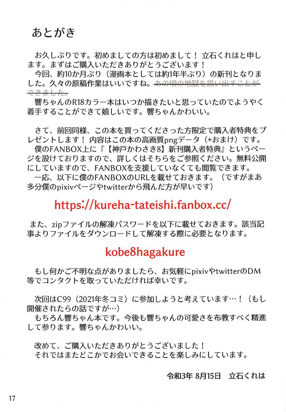 Hibiki-chan ni Iyashite hoshii dake 15