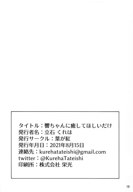 Hibiki-chan ni Iyashite hoshii dake 16