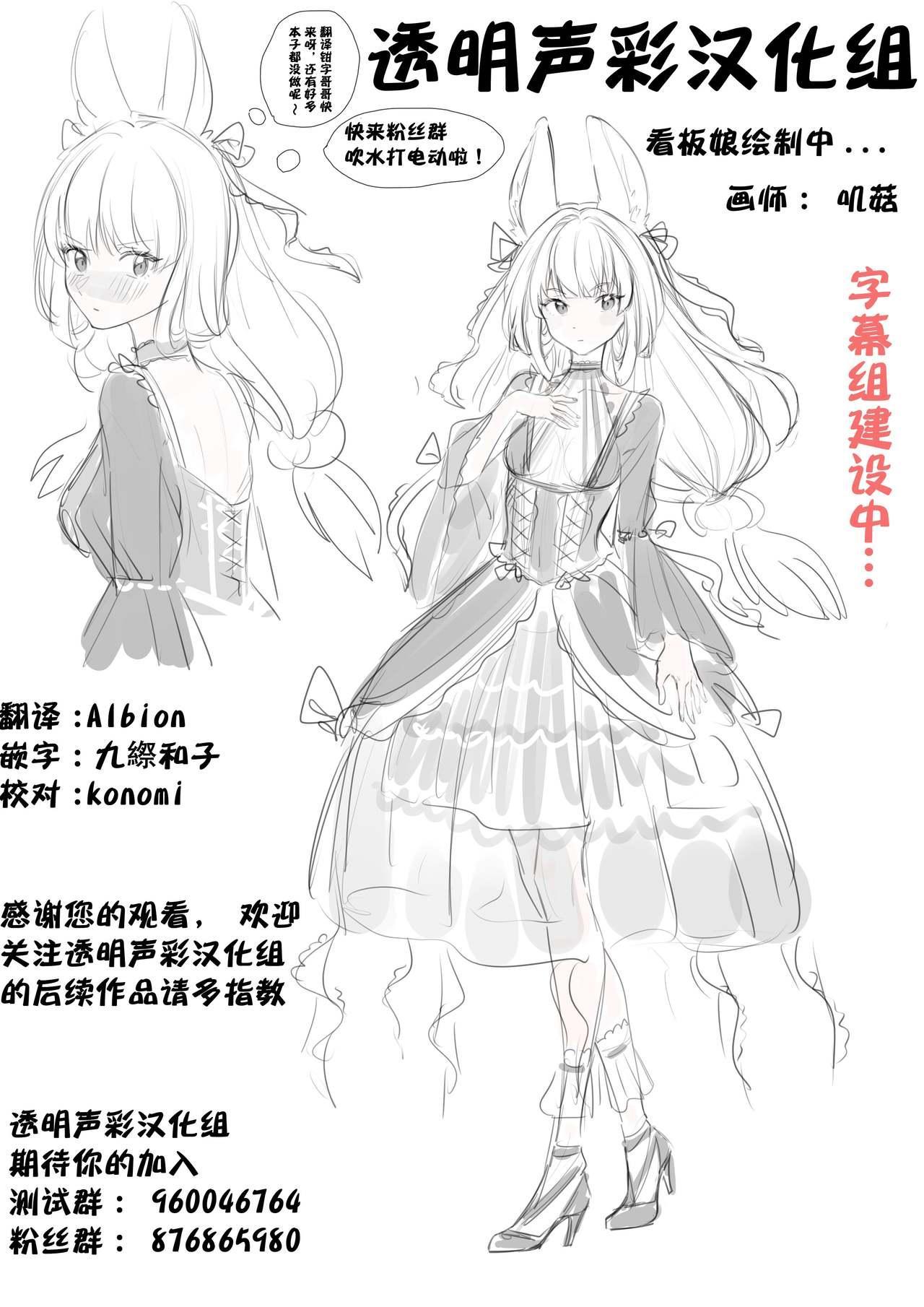 Hibiki-chan ni Iyashite hoshii dake 19