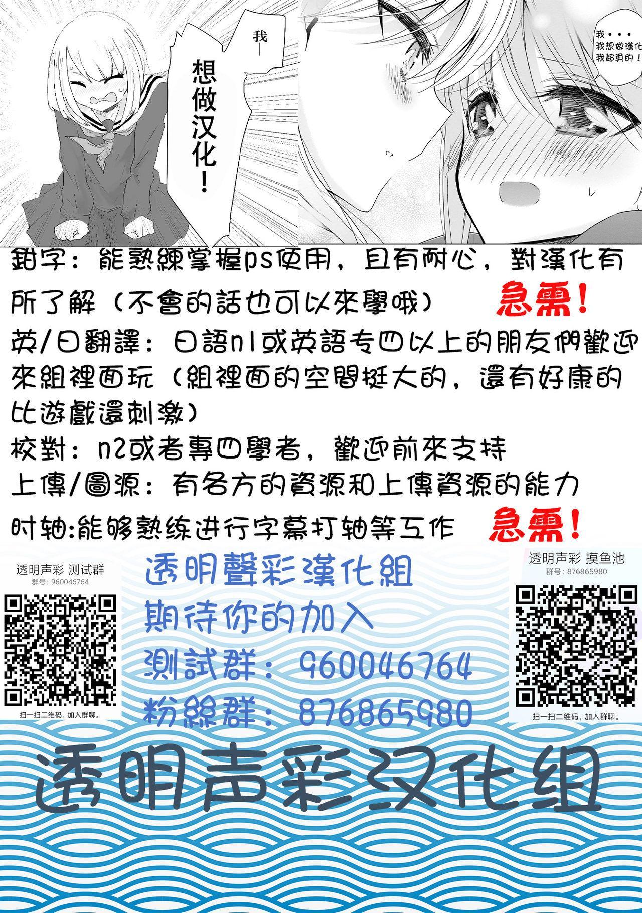 Hibiki-chan ni Iyashite hoshii dake 20
