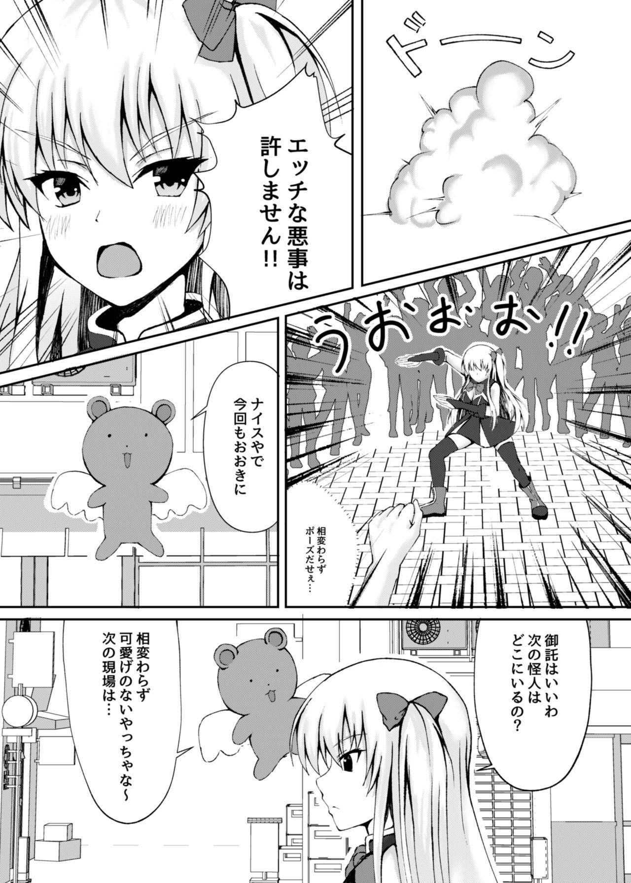 Shugo Tenshi Magical Lily Chijoku AV Shutsuen 4