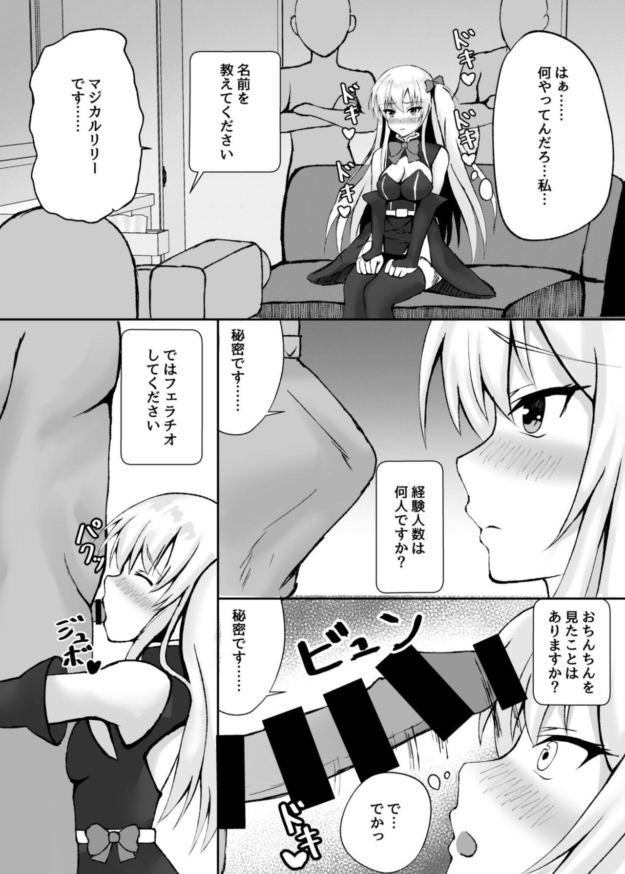 Shugo Tenshi Magical Lily Chijoku AV Shutsuen 7