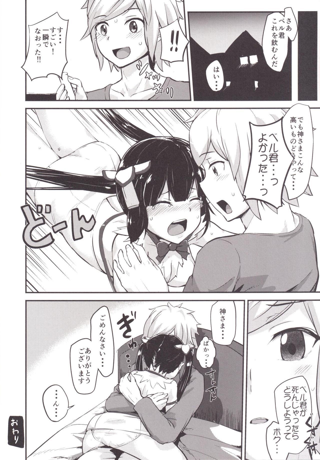 Bell-kun no Tame ni Loki Familiar ni Yararechatta kedo Boku Machigattenai yo ne? 27