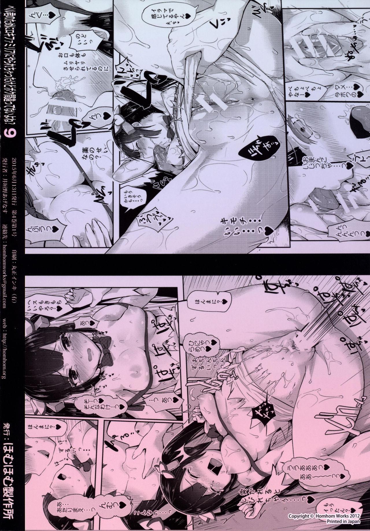 Bell-kun no Tame ni Loki Familiar ni Yararechatta kedo Boku Machigattenai yo ne? 31