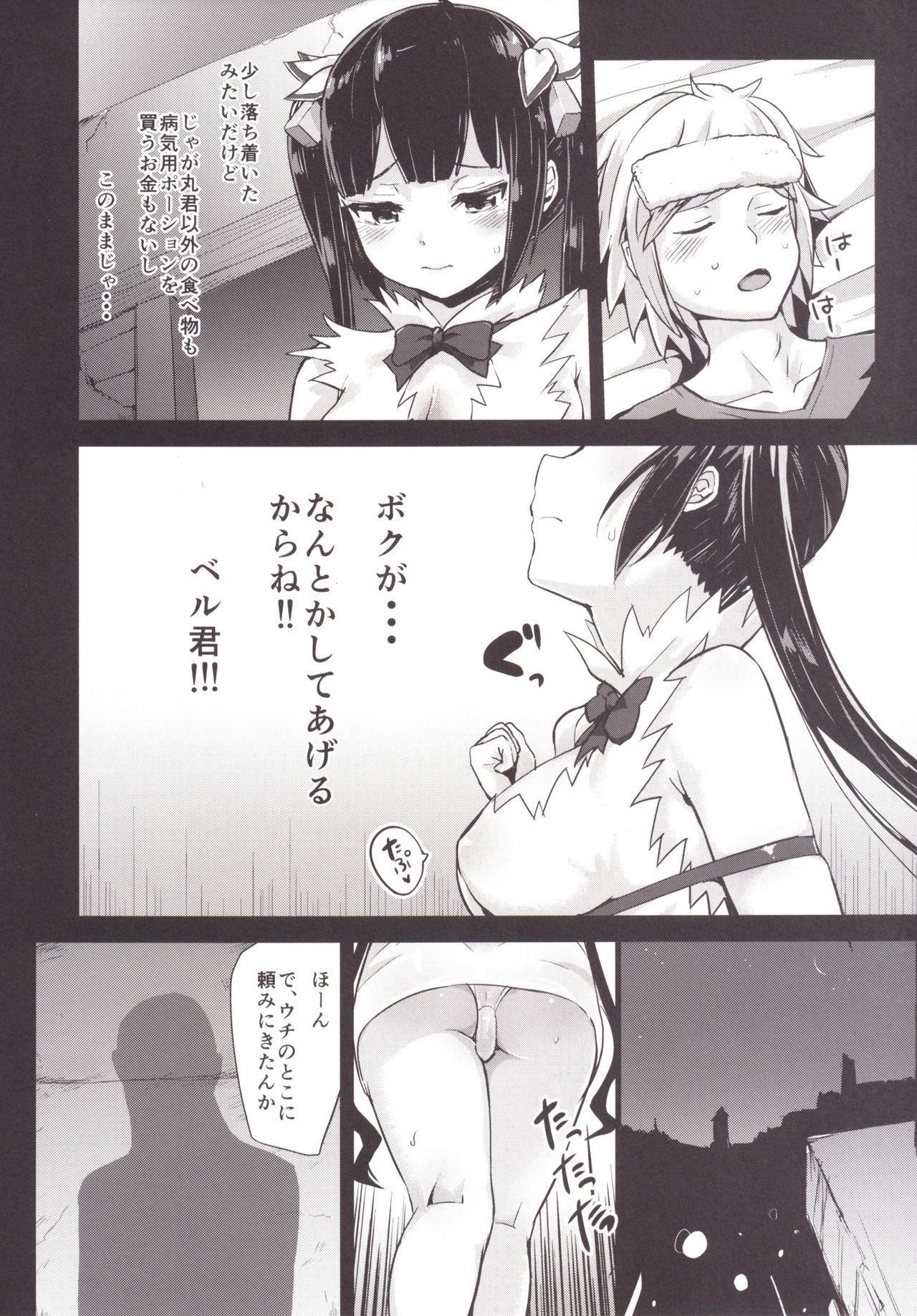 Bell-kun no Tame ni Loki Familiar ni Yararechatta kedo Boku Machigattenai yo ne? 7