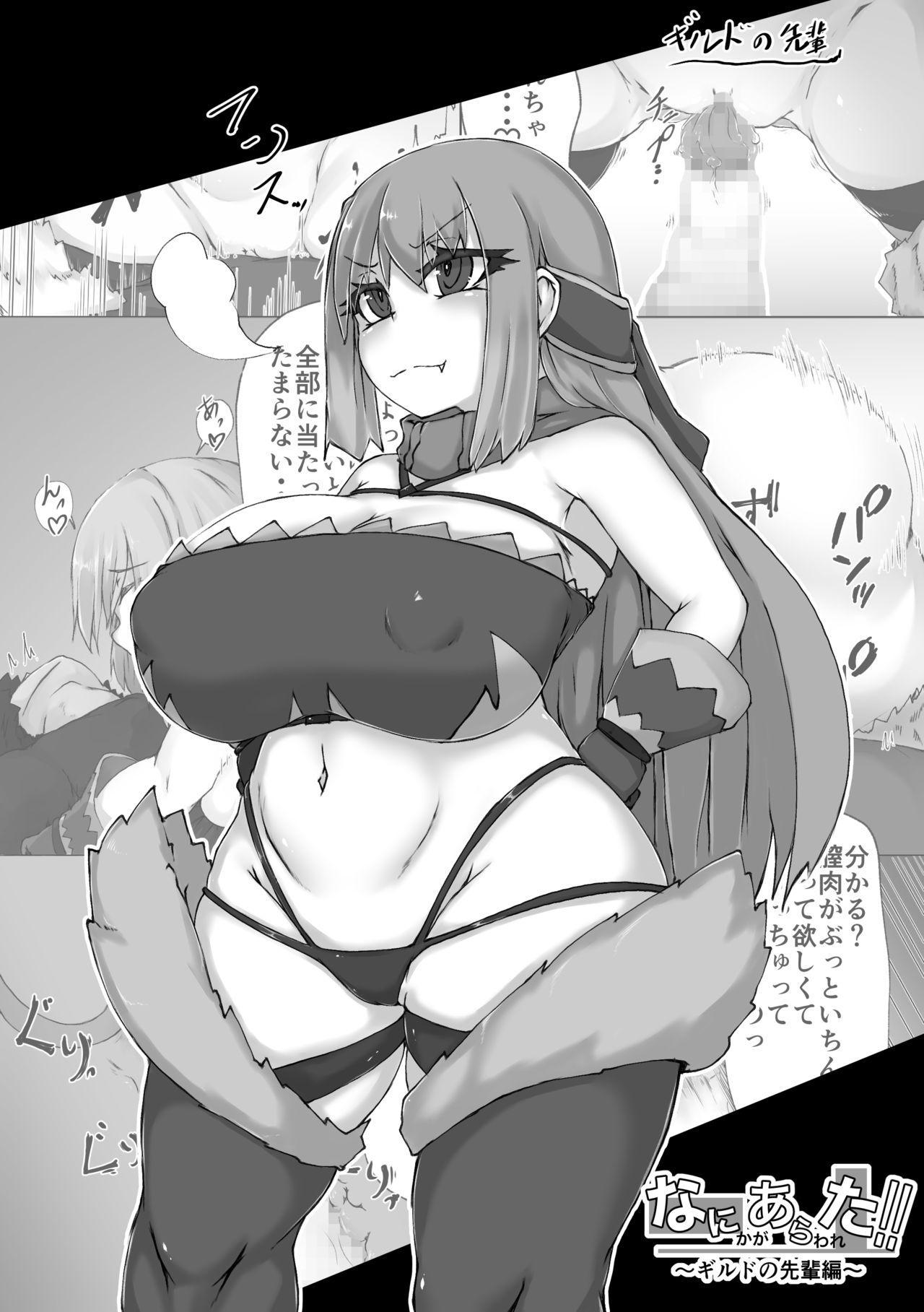 Nanika ga Arawareta! 15