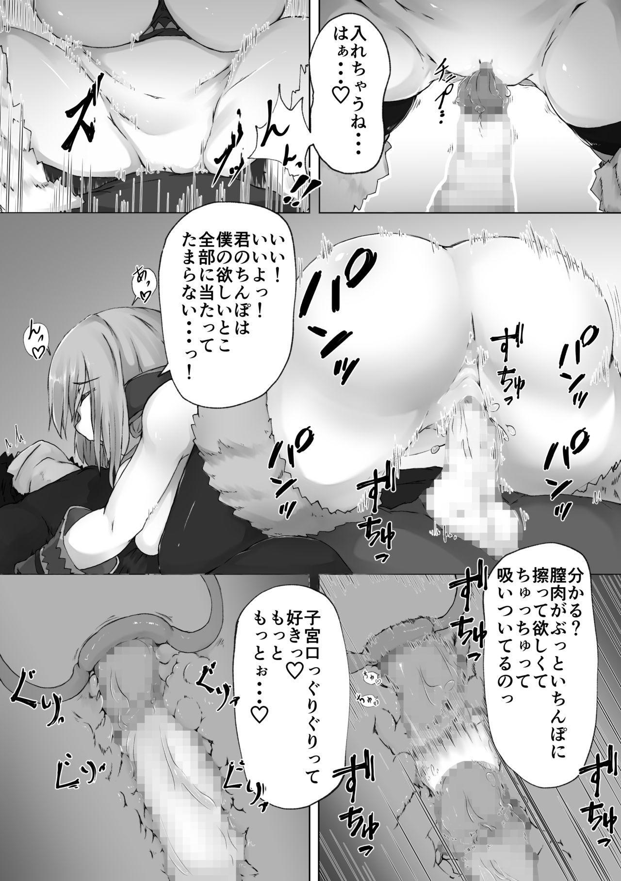 Nanika ga Arawareta! 20