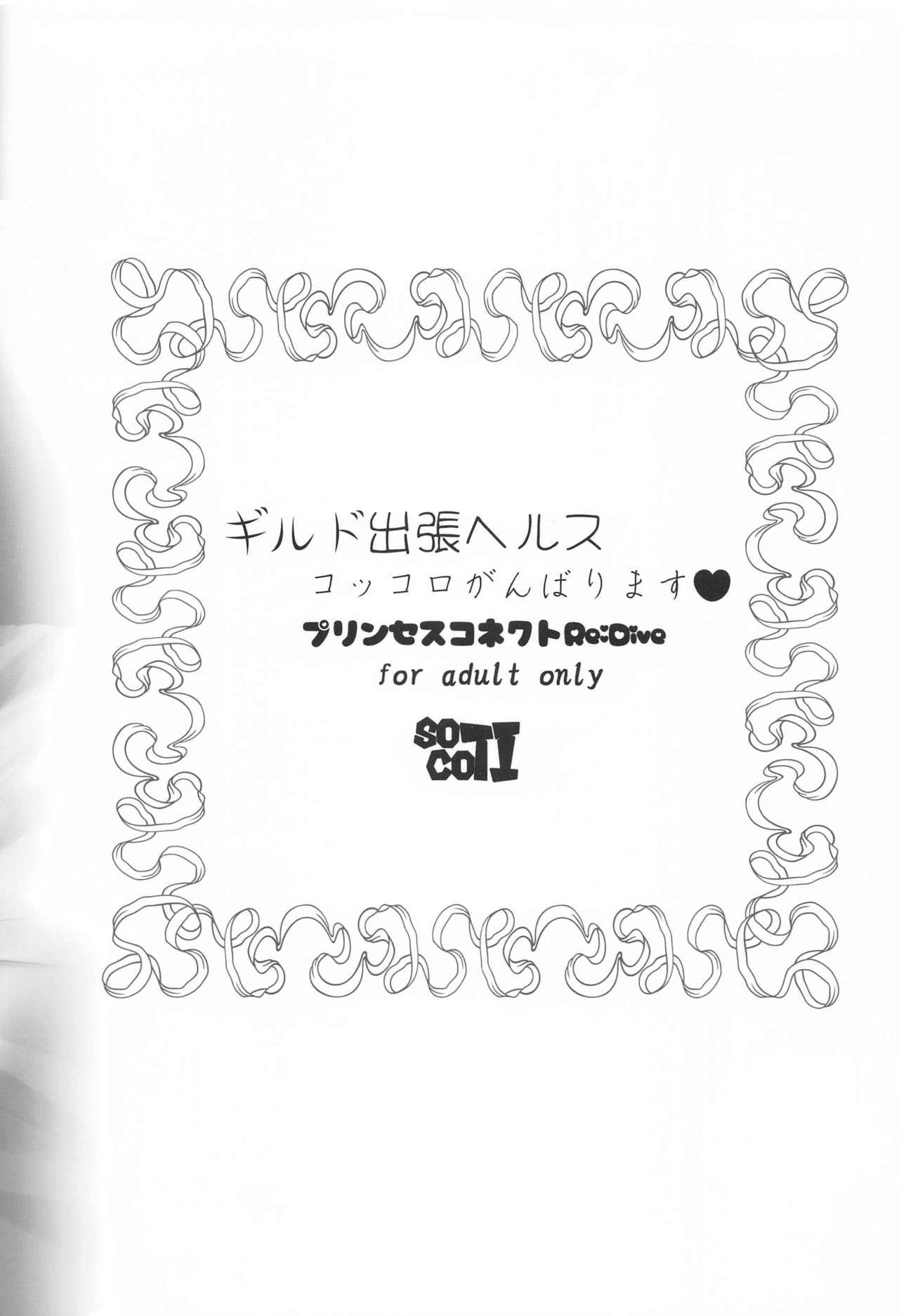 Guild Shucchou Health: Kokkoro Ganbarimasu 21