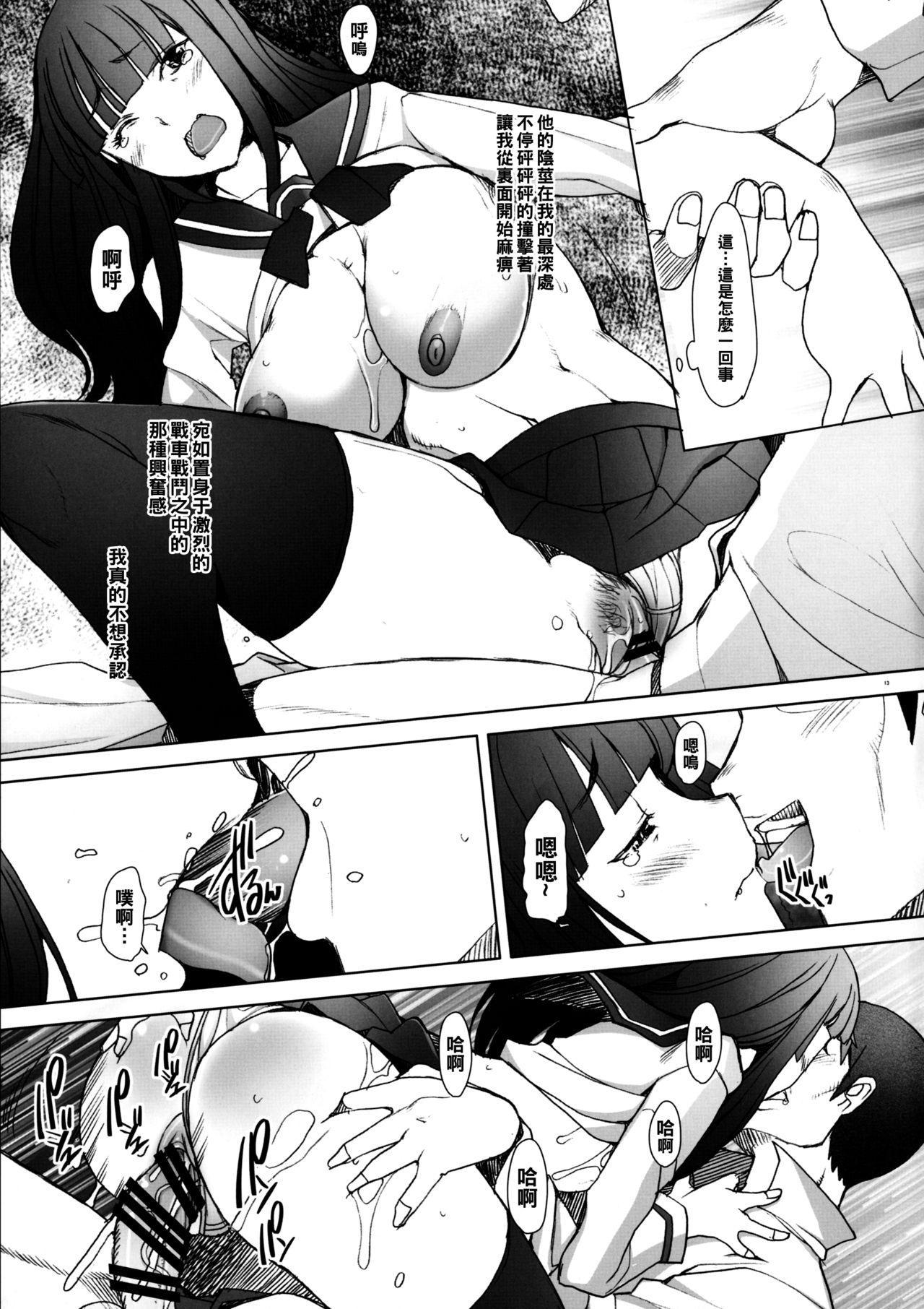 (C90) [Kohakutei (Sakai Hamachi)] Shikin-guri ni Komatta Joukyou ni Tsukekonde Nama Sounyuu & Nakadashi o Kimetemimashita Nishizumi-ryuu Iemoto no Baai (Girls und Panzer) [Chinese] 11