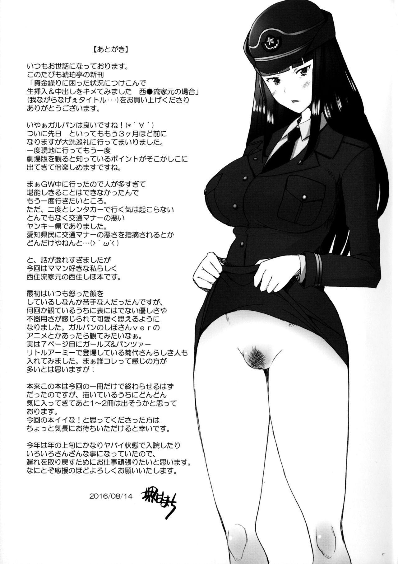 (C90) [Kohakutei (Sakai Hamachi)] Shikin-guri ni Komatta Joukyou ni Tsukekonde Nama Sounyuu & Nakadashi o Kimetemimashita Nishizumi-ryuu Iemoto no Baai (Girls und Panzer) [Chinese] 25