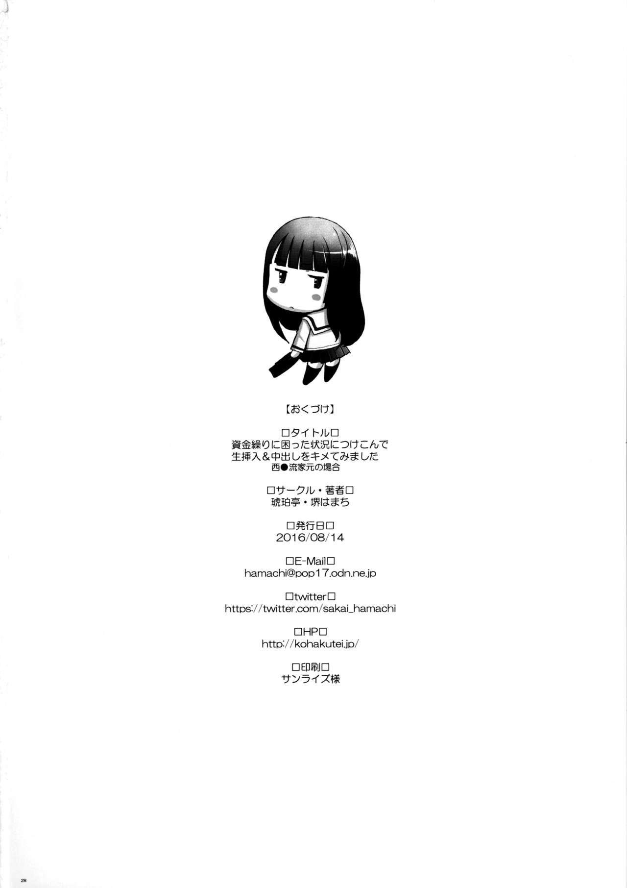 (C90) [Kohakutei (Sakai Hamachi)] Shikin-guri ni Komatta Joukyou ni Tsukekonde Nama Sounyuu & Nakadashi o Kimetemimashita Nishizumi-ryuu Iemoto no Baai (Girls und Panzer) [Chinese] 26