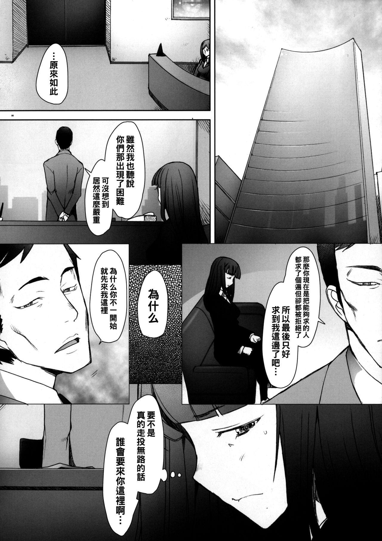 (C90) [Kohakutei (Sakai Hamachi)] Shikin-guri ni Komatta Joukyou ni Tsukekonde Nama Sounyuu & Nakadashi o Kimetemimashita Nishizumi-ryuu Iemoto no Baai (Girls und Panzer) [Chinese] 4