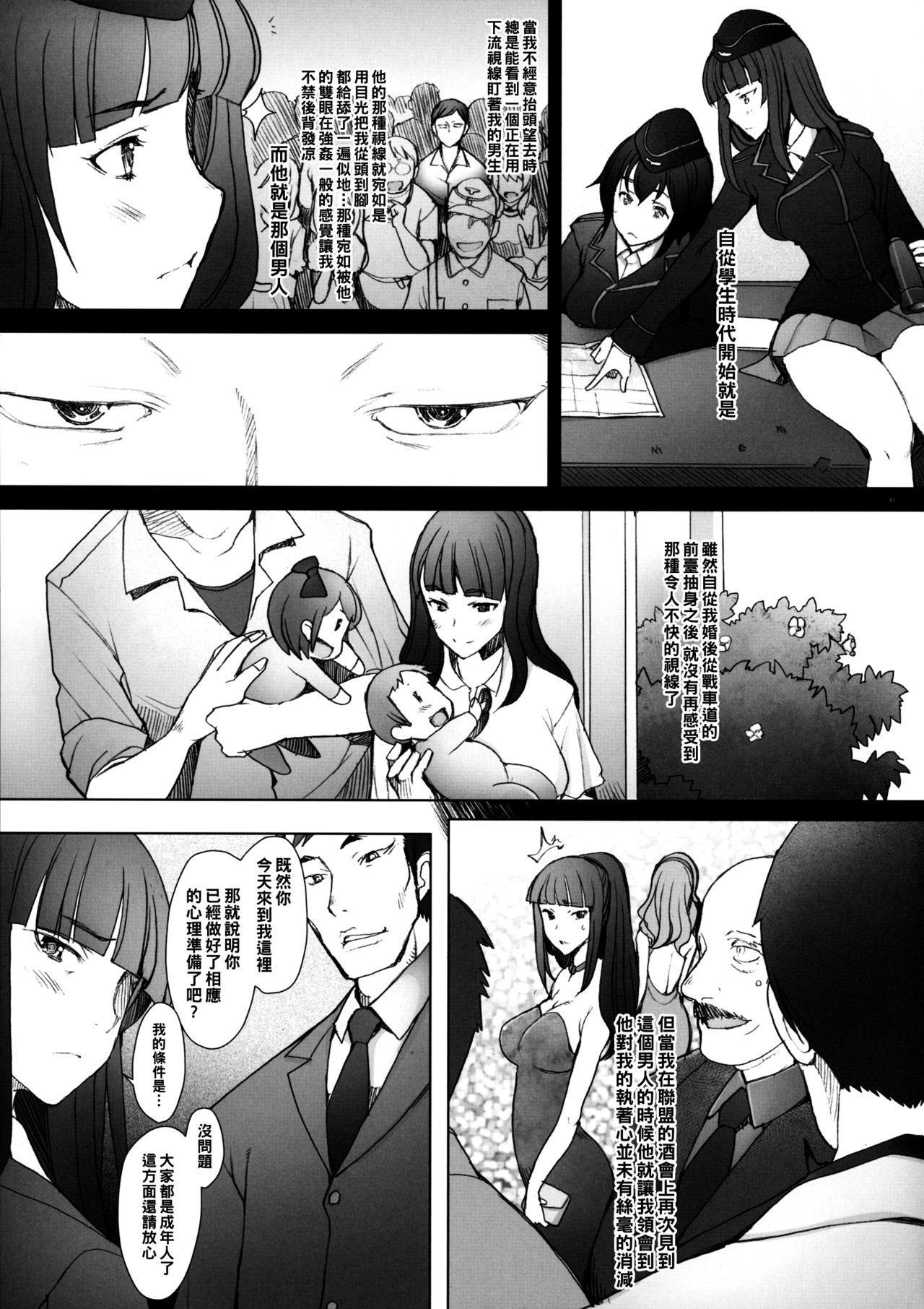 (C90) [Kohakutei (Sakai Hamachi)] Shikin-guri ni Komatta Joukyou ni Tsukekonde Nama Sounyuu & Nakadashi o Kimetemimashita Nishizumi-ryuu Iemoto no Baai (Girls und Panzer) [Chinese] 5