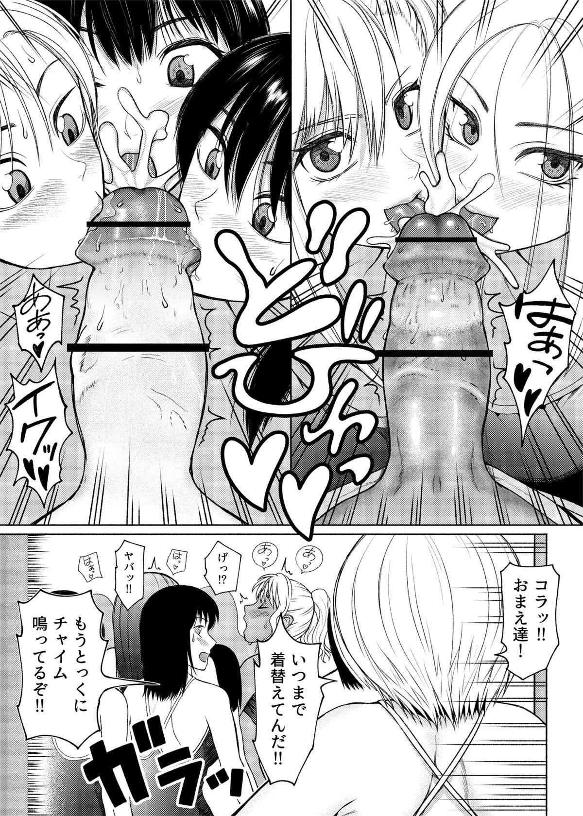 Futanari Bitch Gal wa Suki desu ka?6③ 8