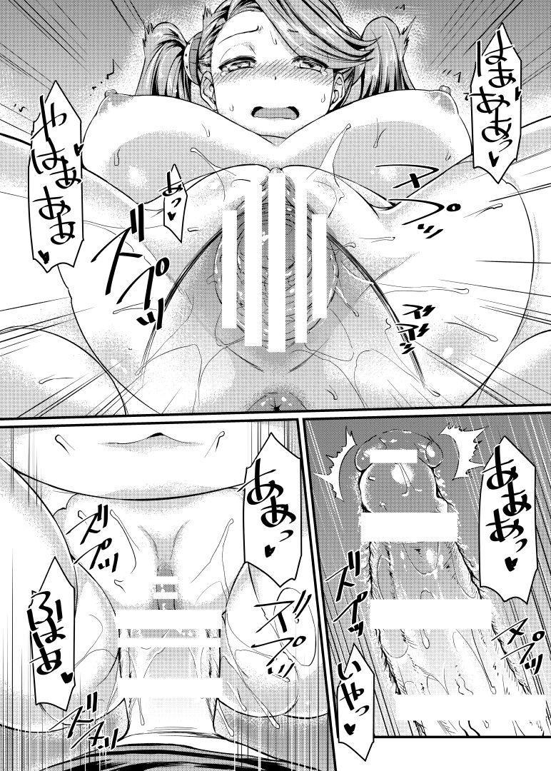 Gyanko to Battle! 16