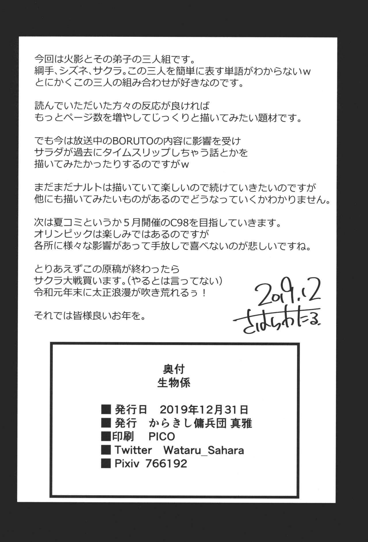 Ikimono Gakari 26