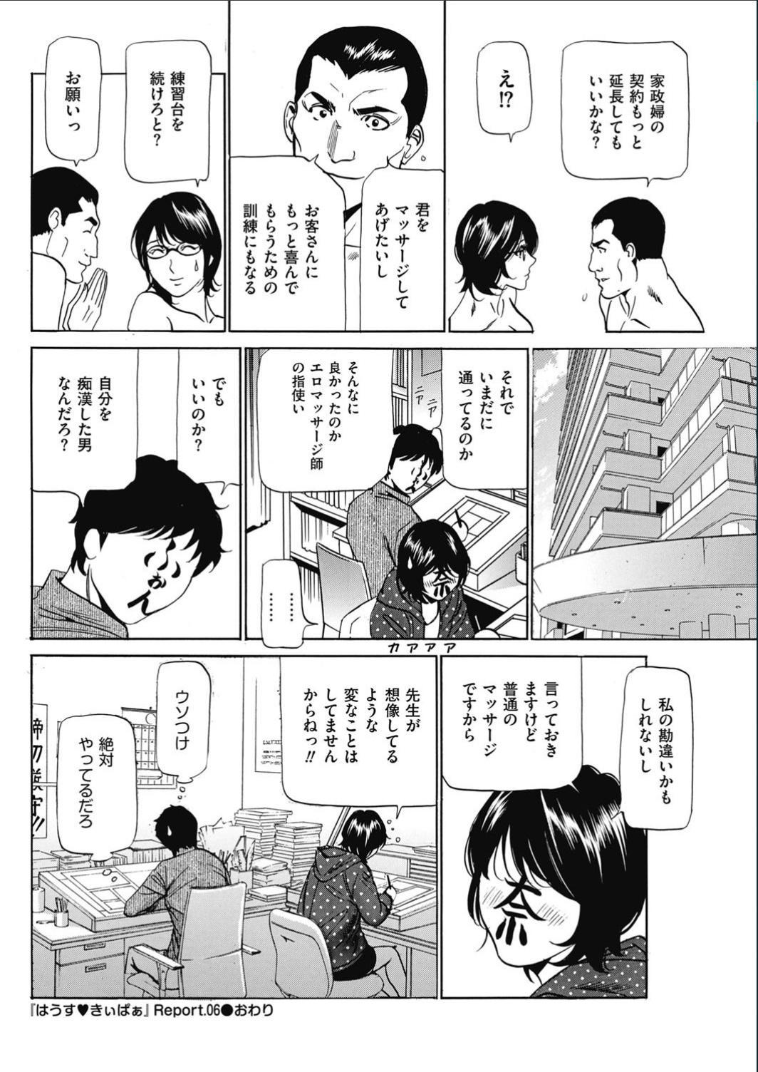 Wa Usuki Ipa a 1-10 108