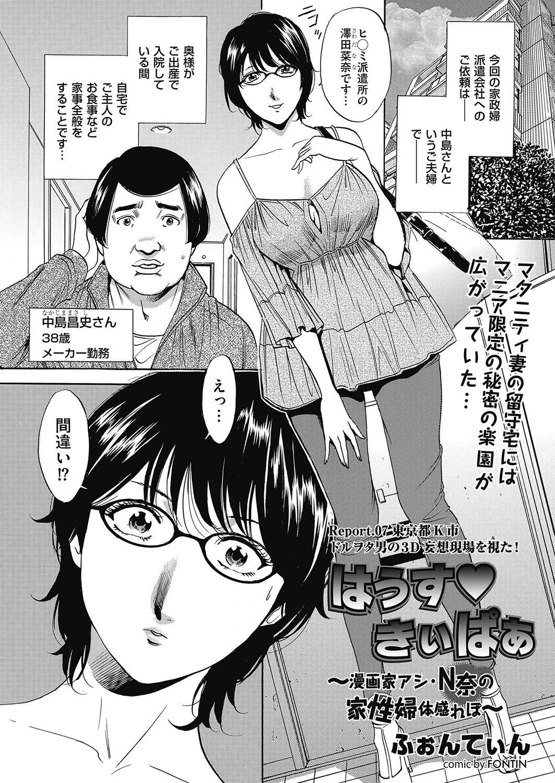 Wa Usuki Ipa a 1-10 109