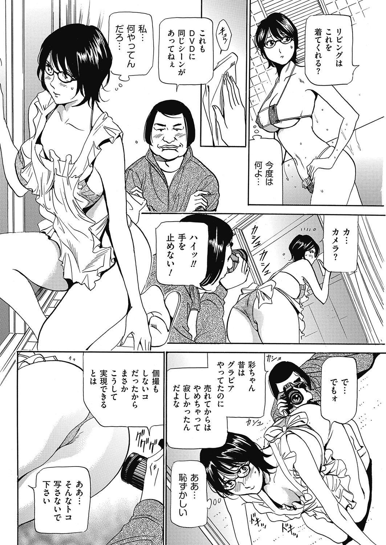 Wa Usuki Ipa a 1-10 116