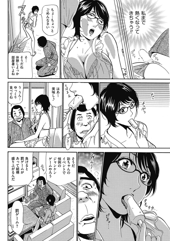 Wa Usuki Ipa a 1-10 118