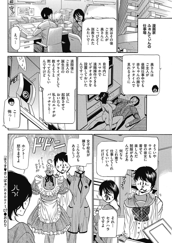 Wa Usuki Ipa a 1-10 126