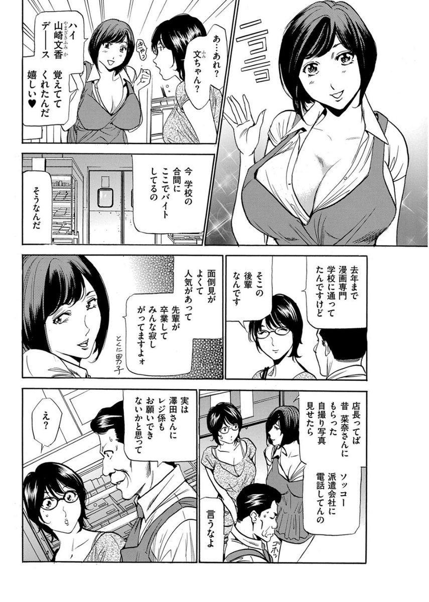 Wa Usuki Ipa a 1-10 128
