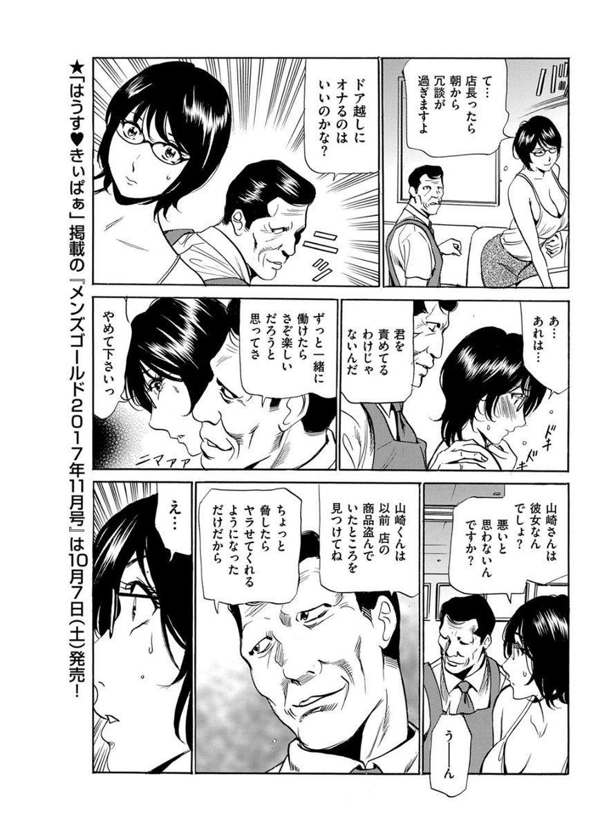 Wa Usuki Ipa a 1-10 135