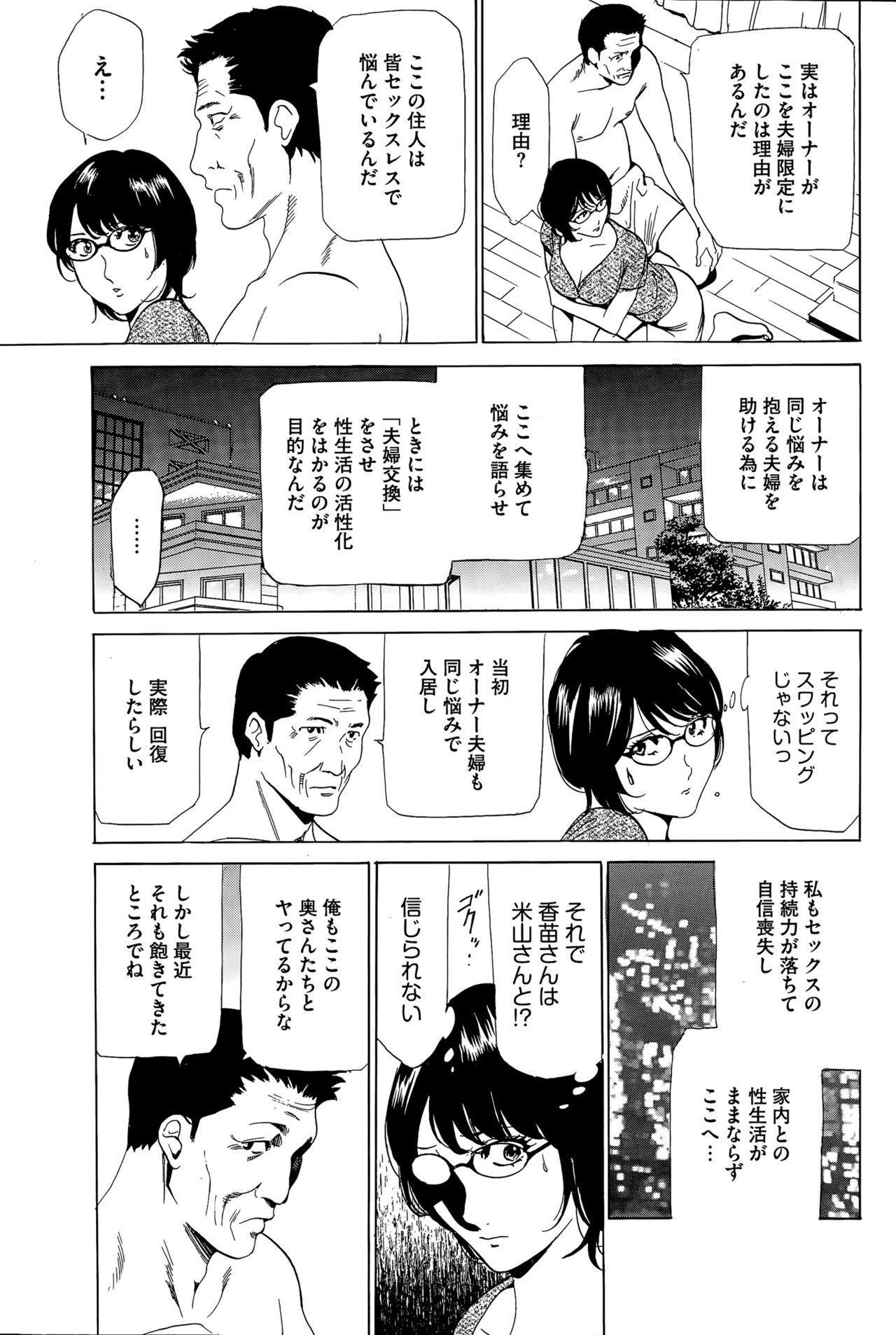 Wa Usuki Ipa a 1-10 13