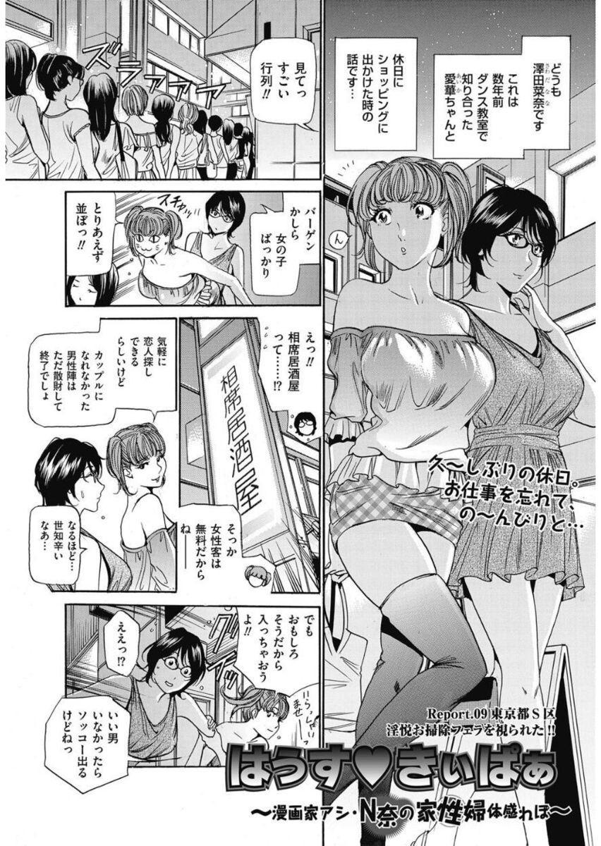 Wa Usuki Ipa a 1-10 145