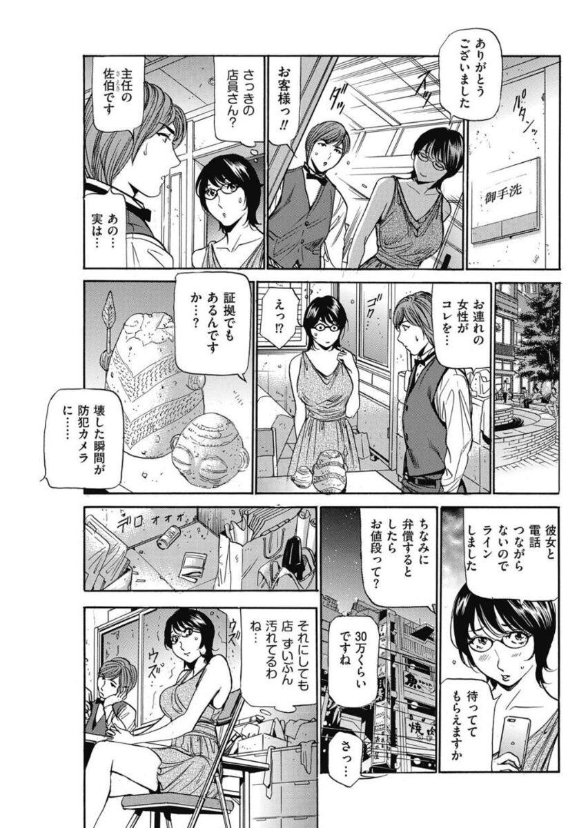 Wa Usuki Ipa a 1-10 149