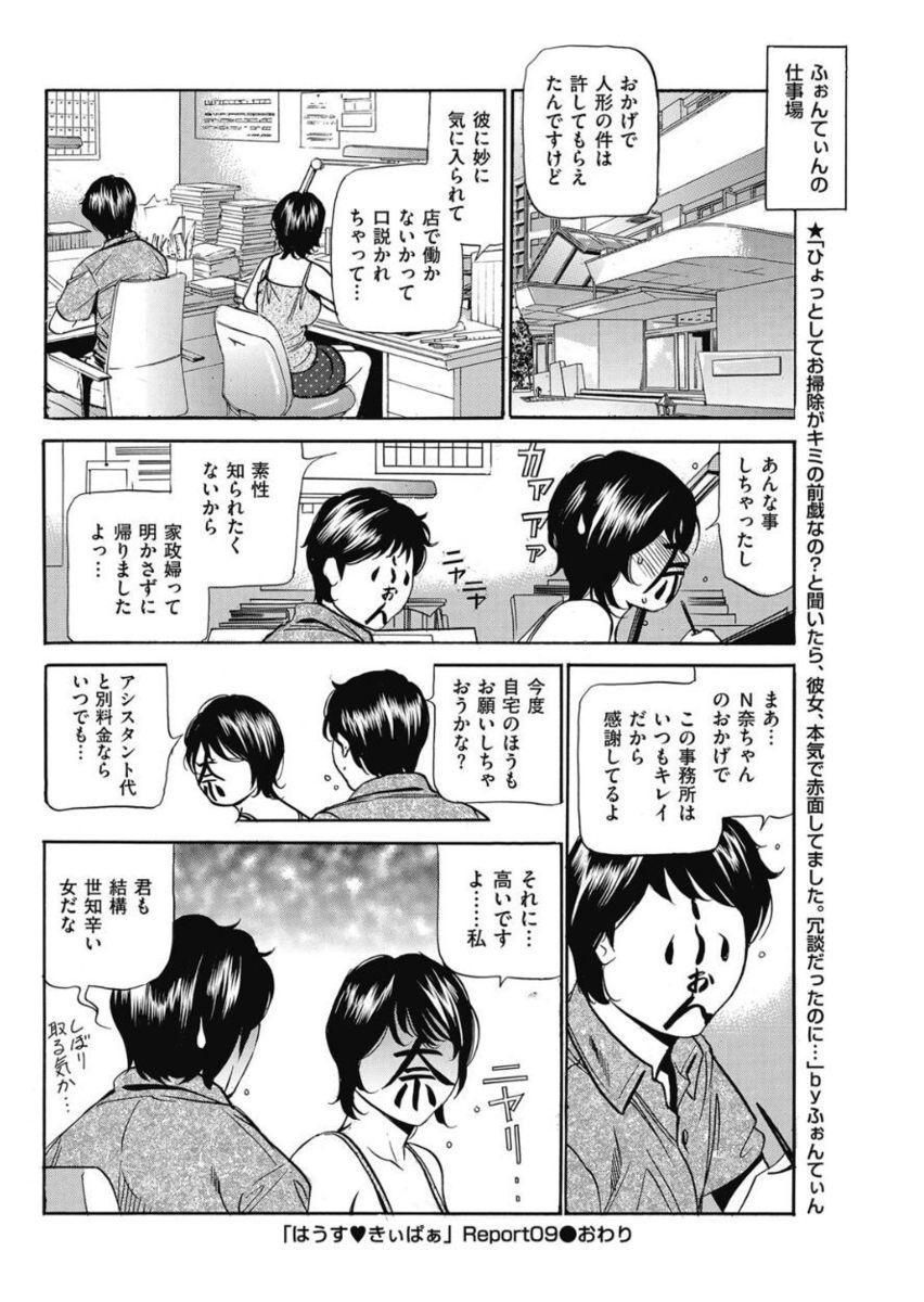 Wa Usuki Ipa a 1-10 162