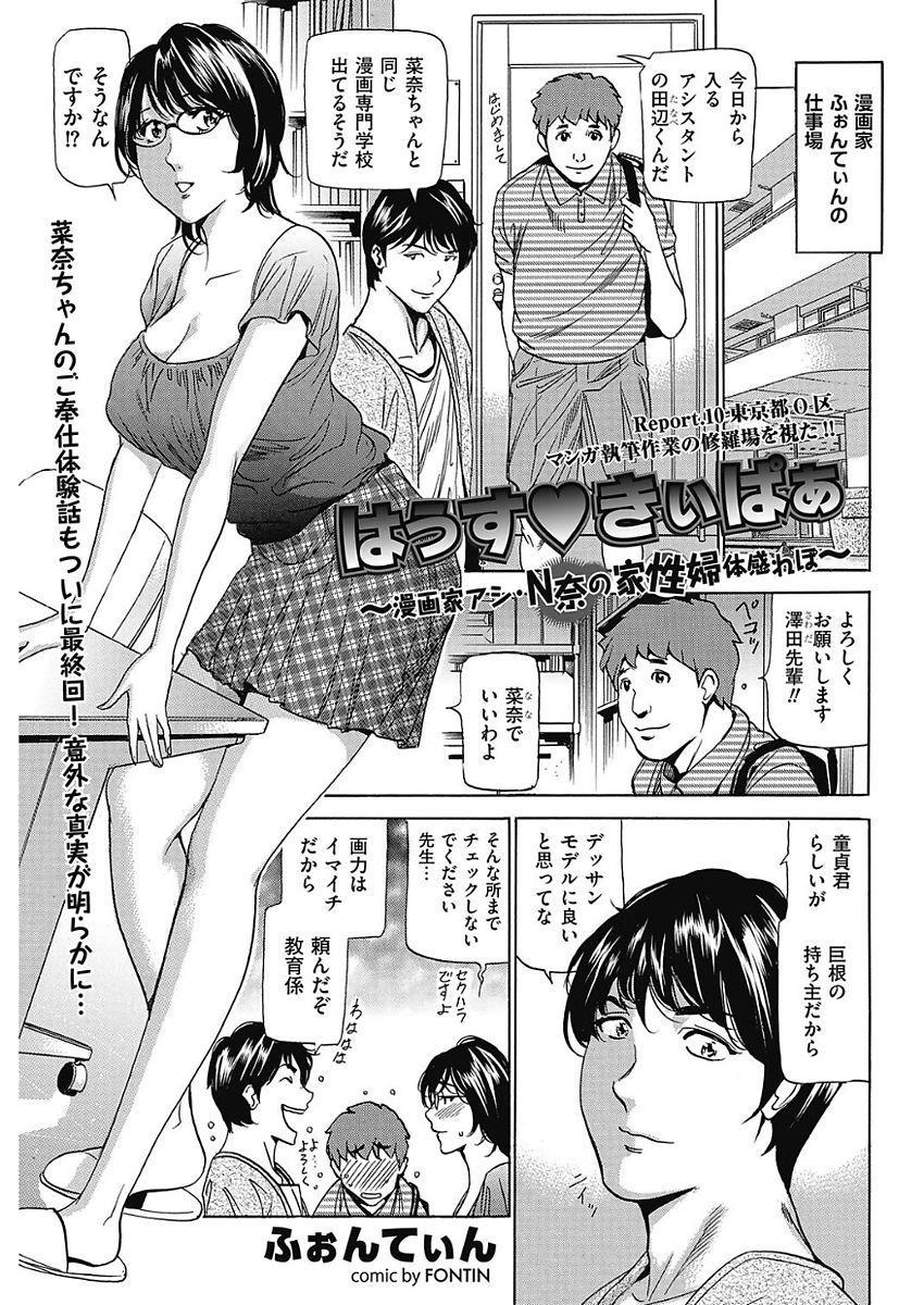 Wa Usuki Ipa a 1-10 163
