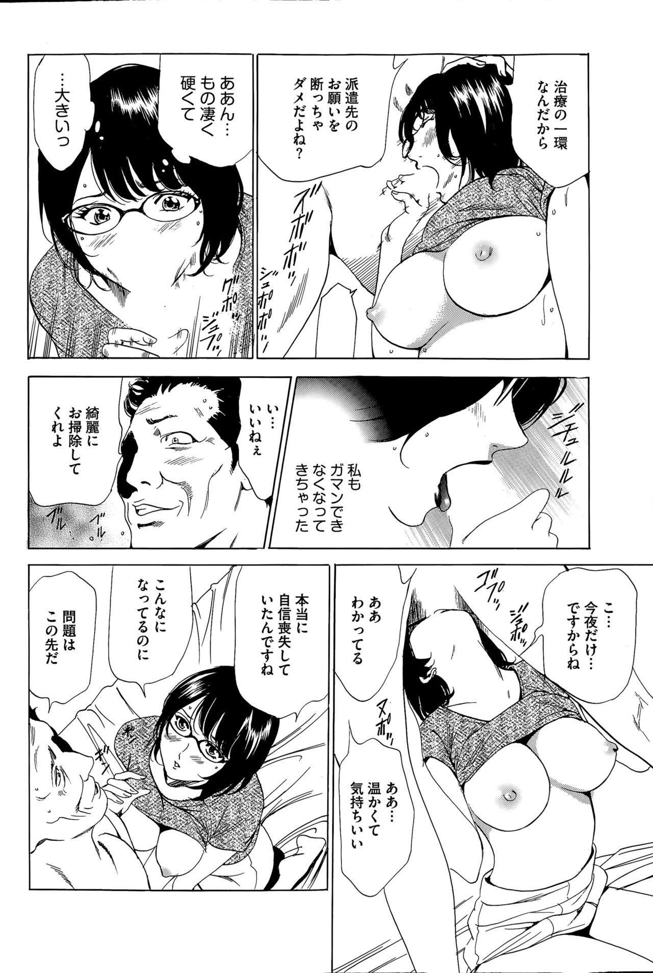 Wa Usuki Ipa a 1-10 16