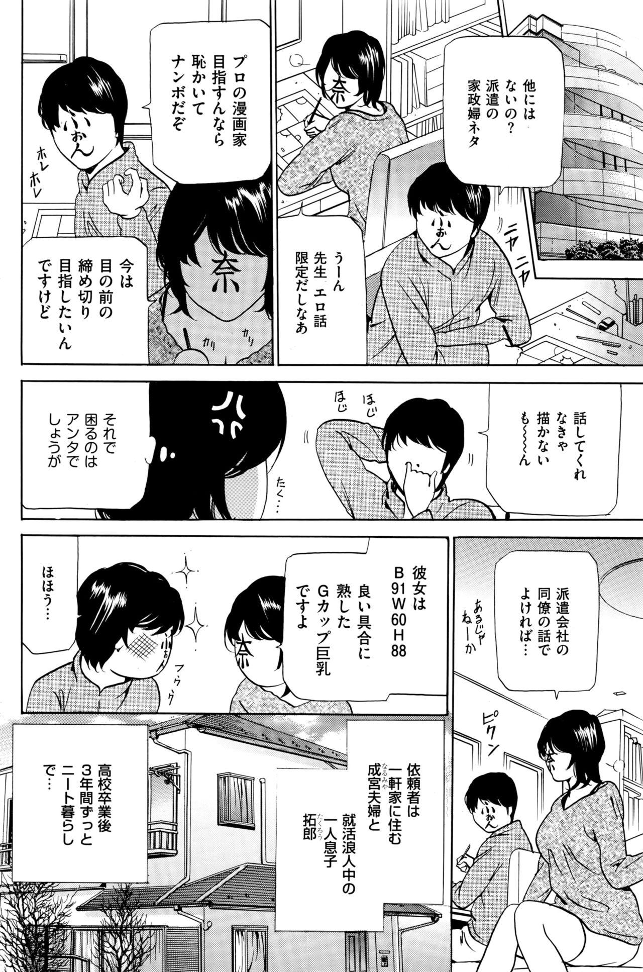 Wa Usuki Ipa a 1-10 20