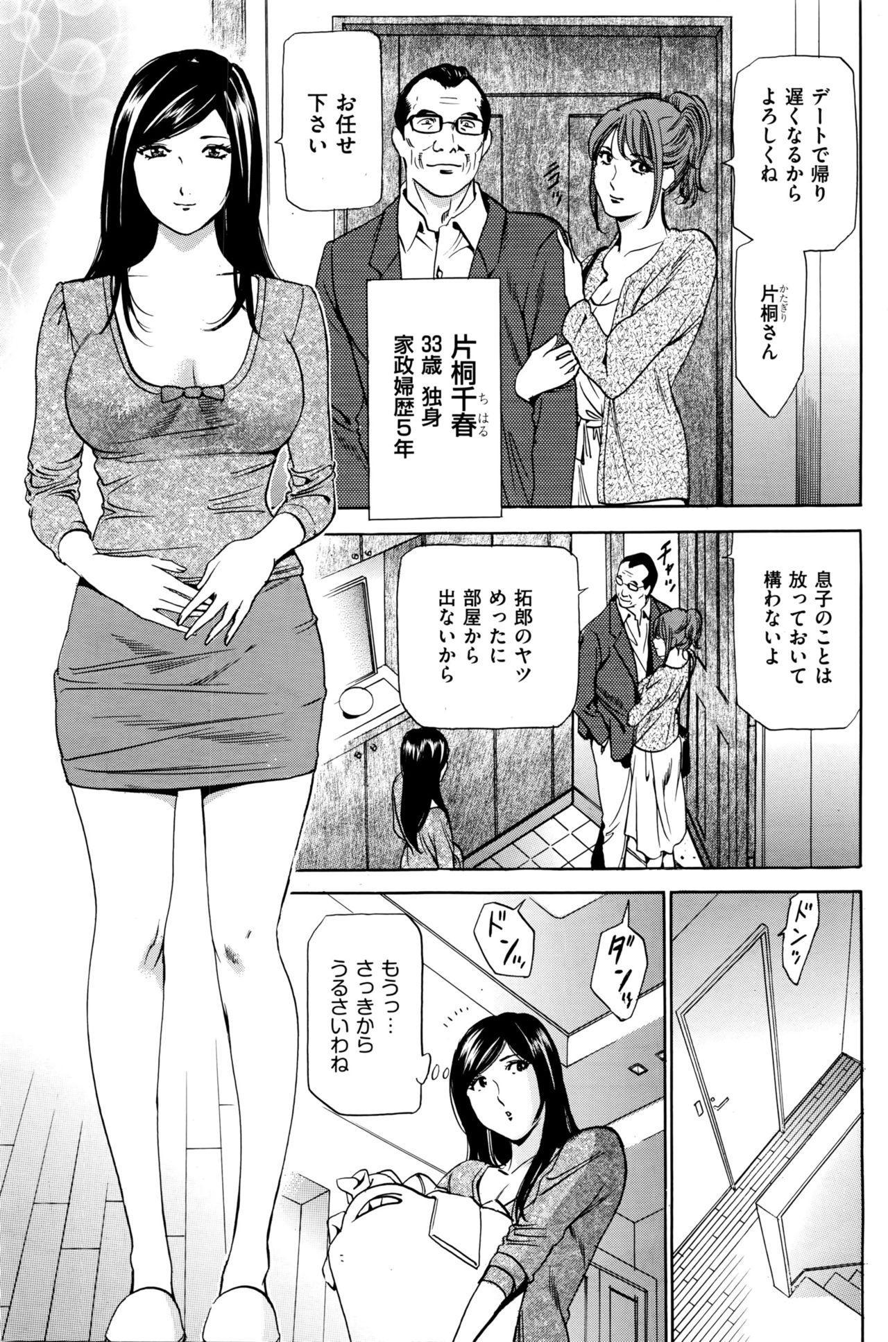 Wa Usuki Ipa a 1-10 21