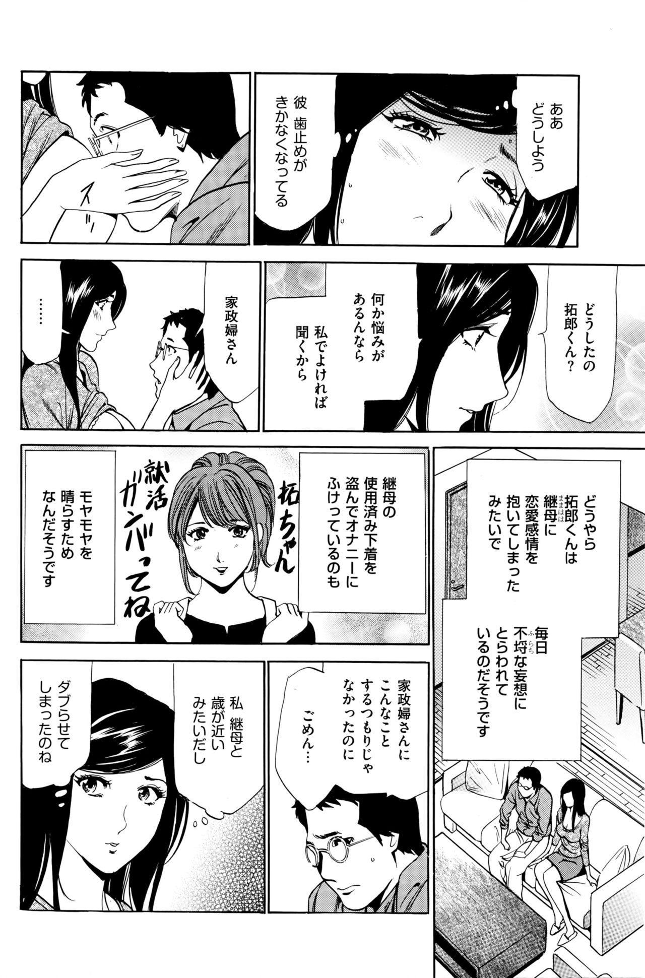 Wa Usuki Ipa a 1-10 26