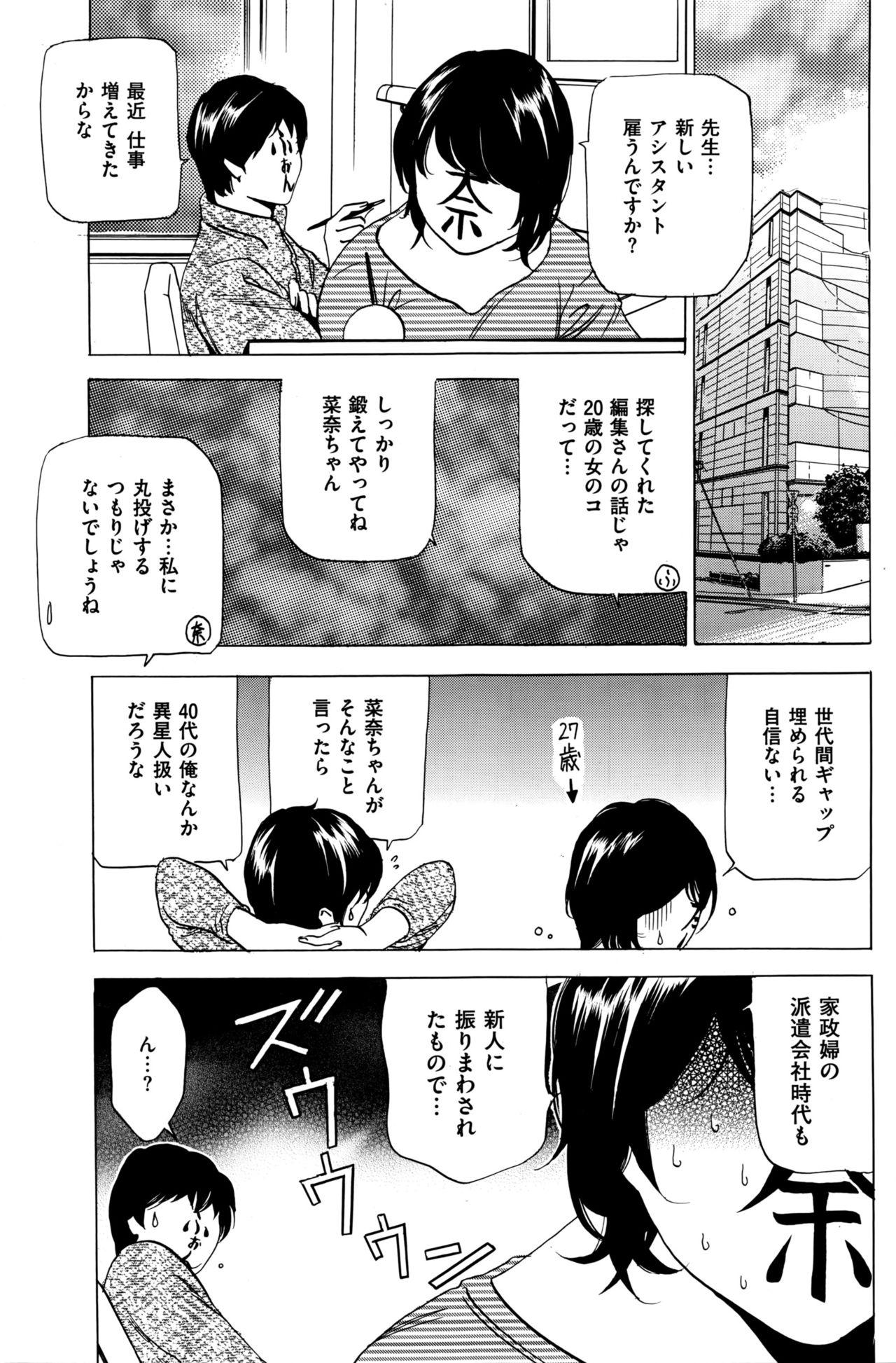 Wa Usuki Ipa a 1-10 37
