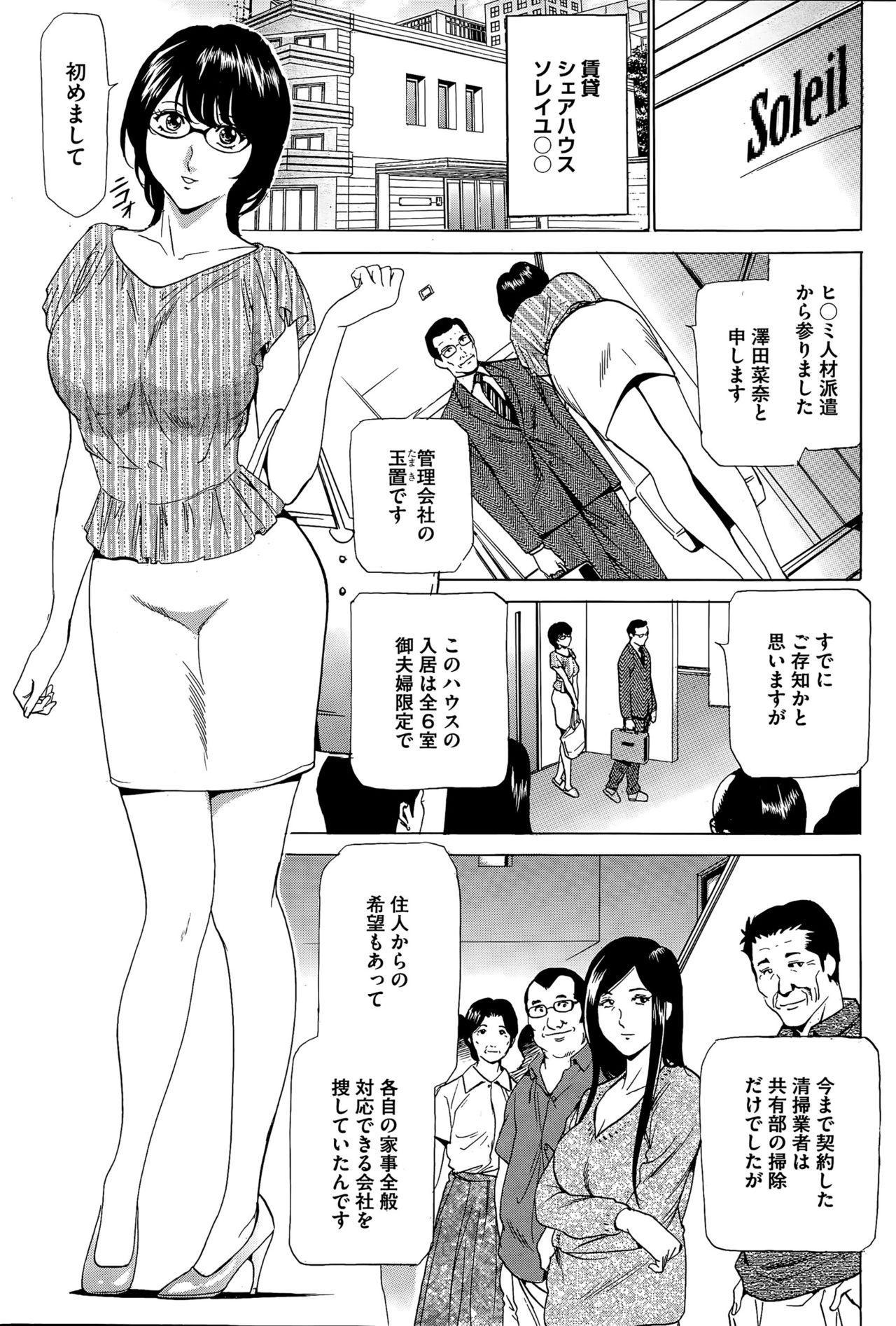 Wa Usuki Ipa a 1-10 3