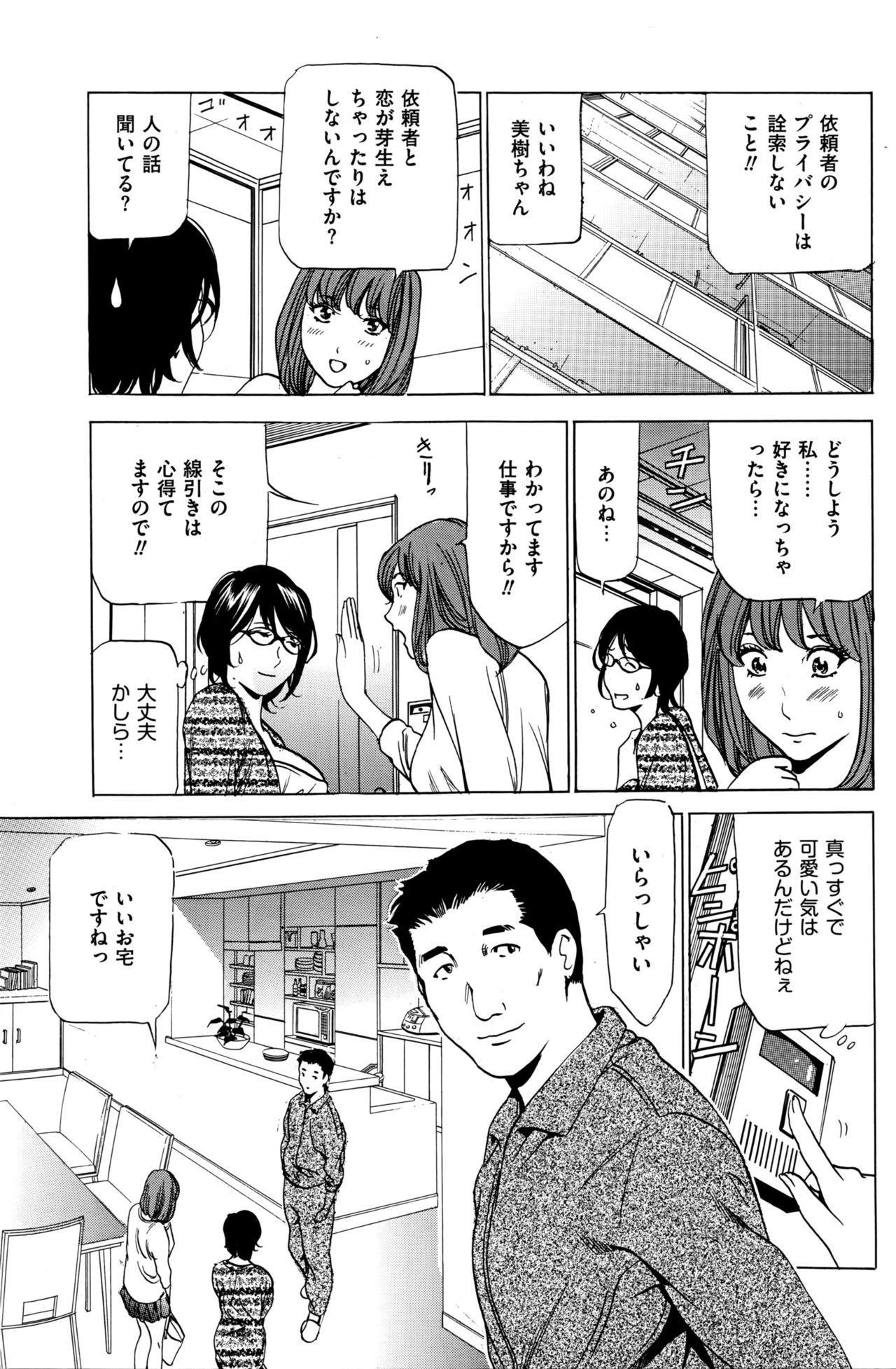 Wa Usuki Ipa a 1-10 39