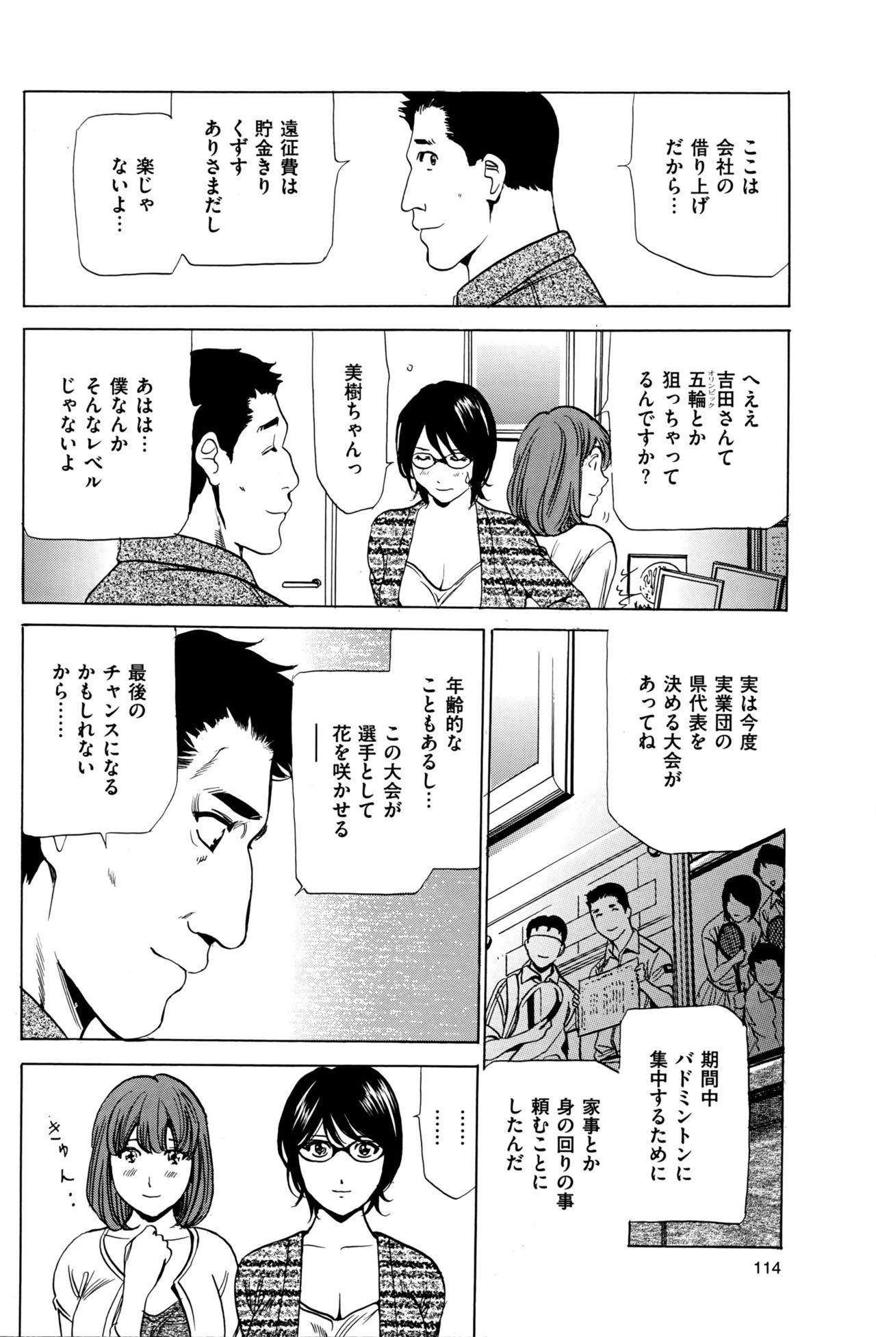 Wa Usuki Ipa a 1-10 40