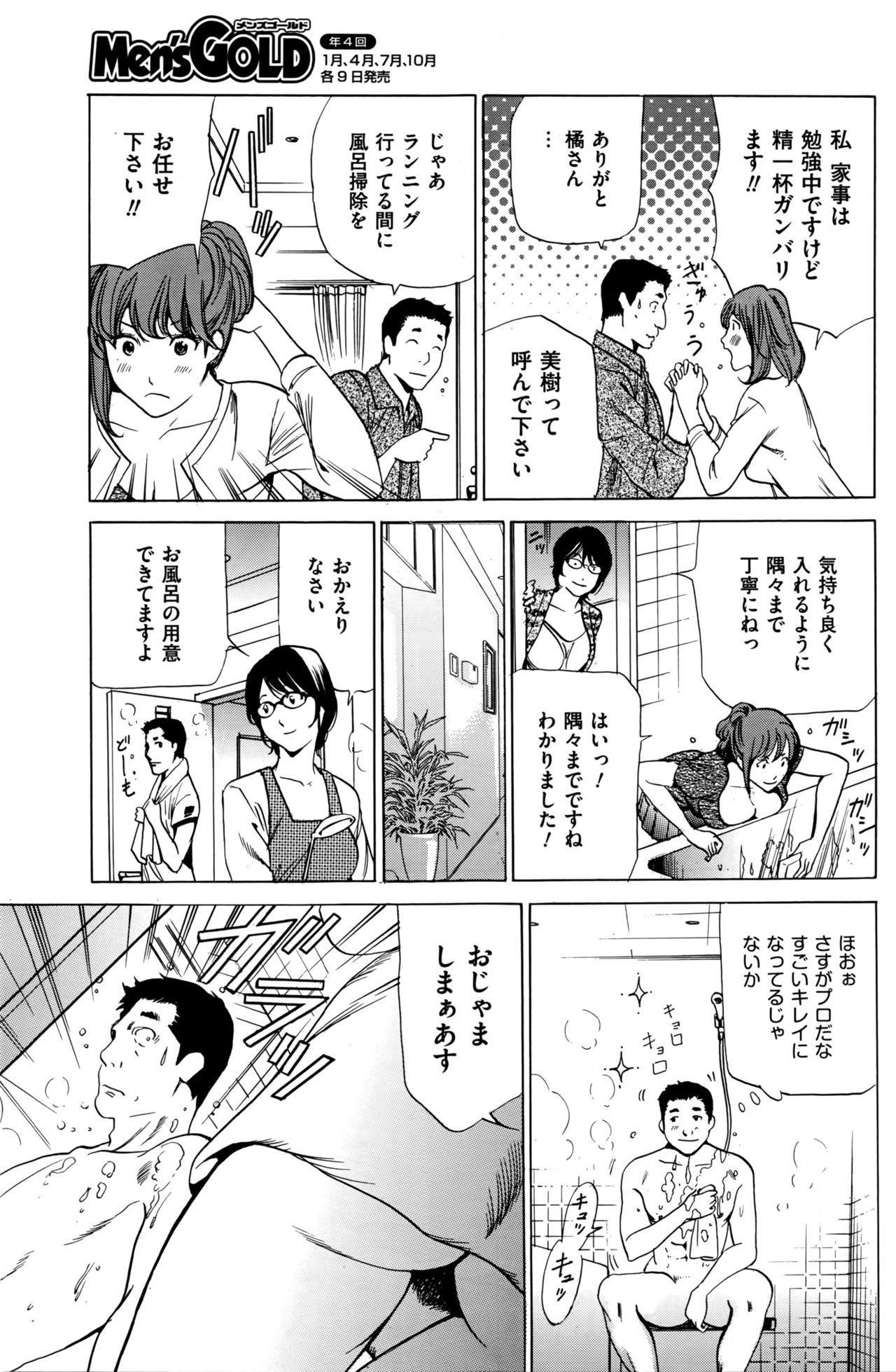 Wa Usuki Ipa a 1-10 41