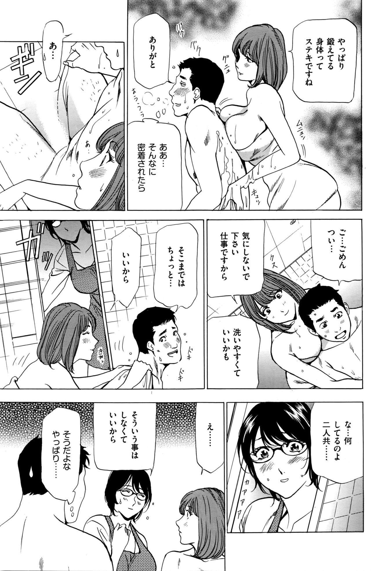 Wa Usuki Ipa a 1-10 43