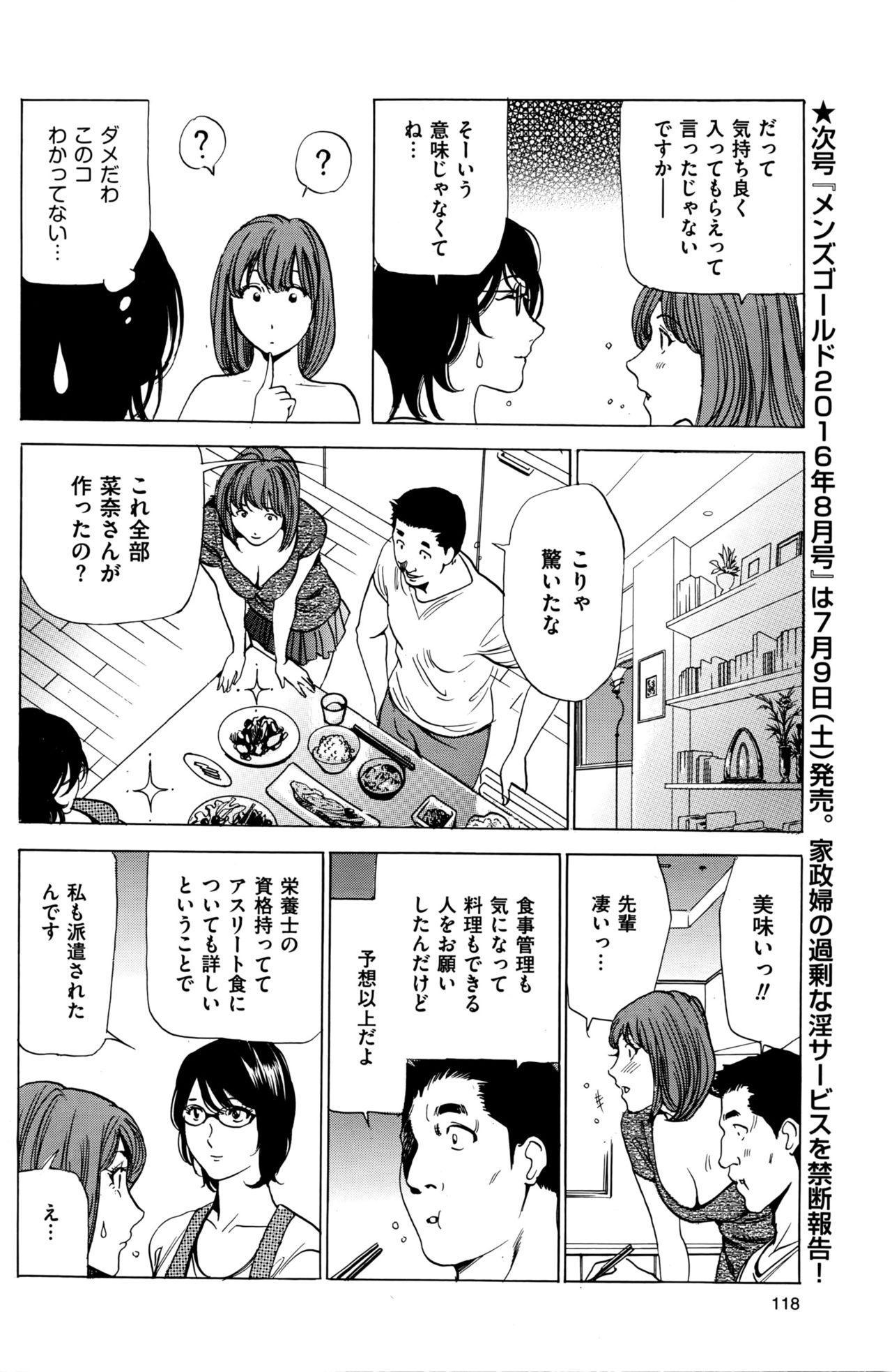 Wa Usuki Ipa a 1-10 44