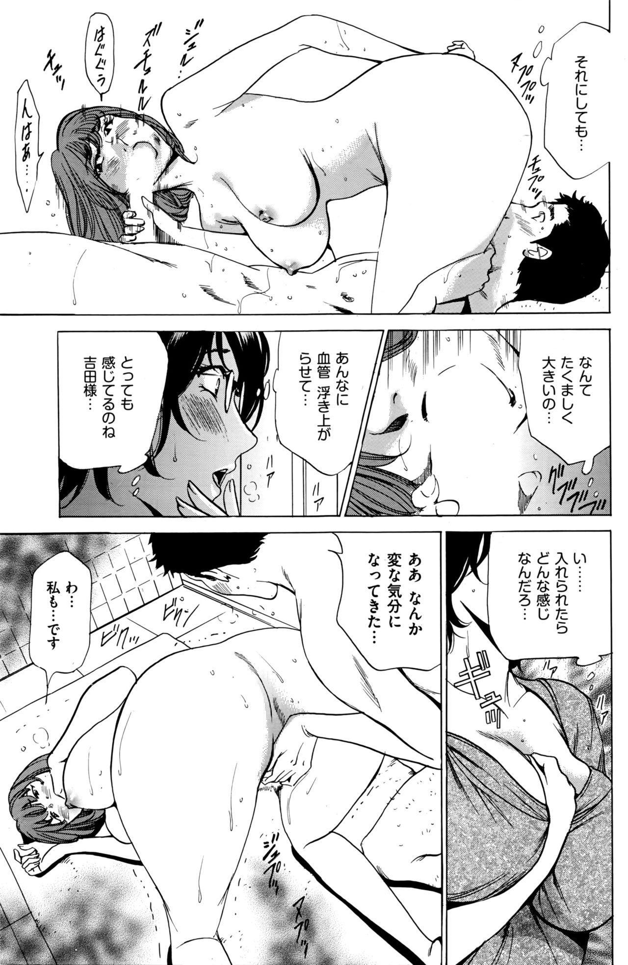 Wa Usuki Ipa a 1-10 49