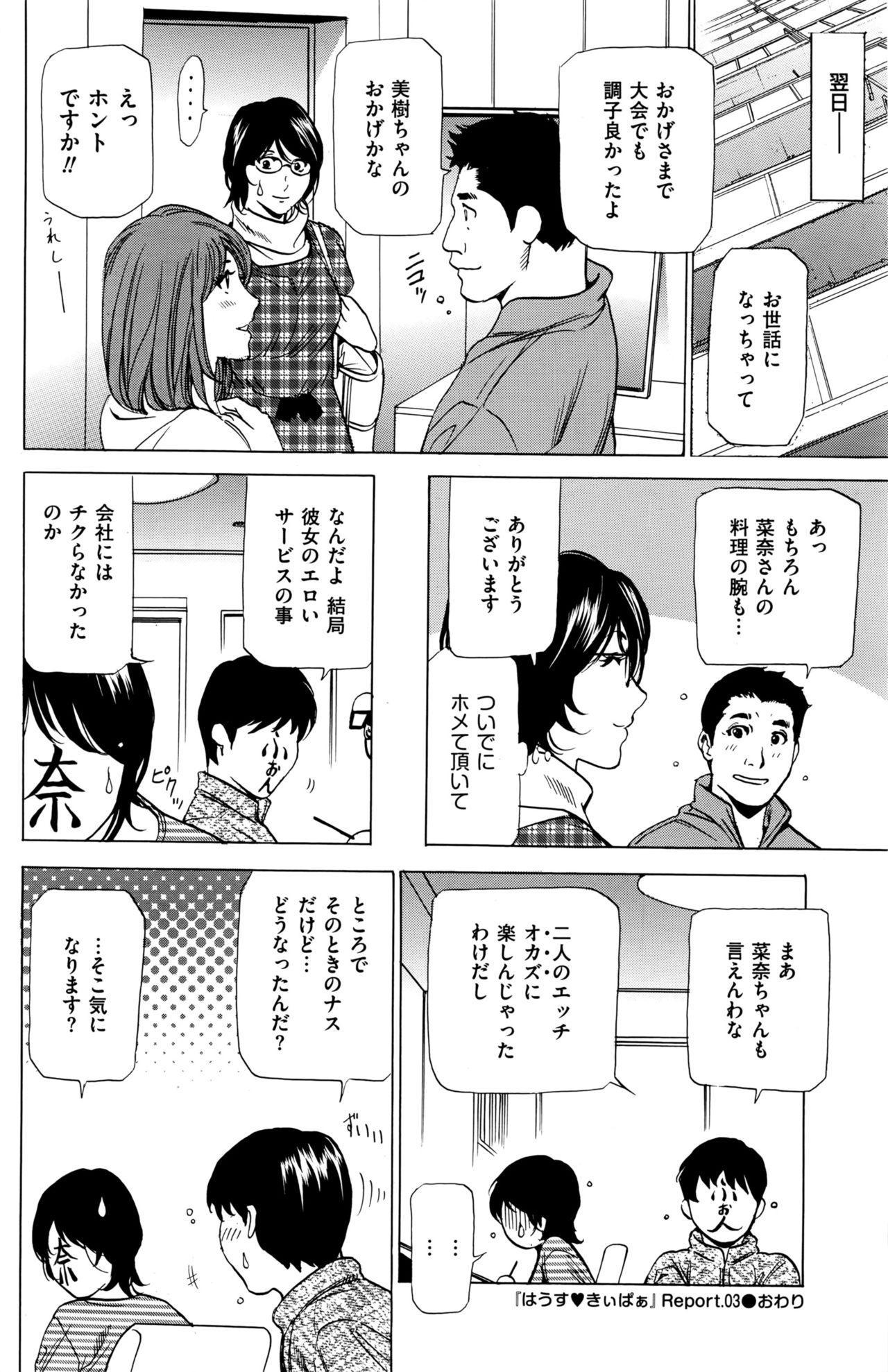 Wa Usuki Ipa a 1-10 54