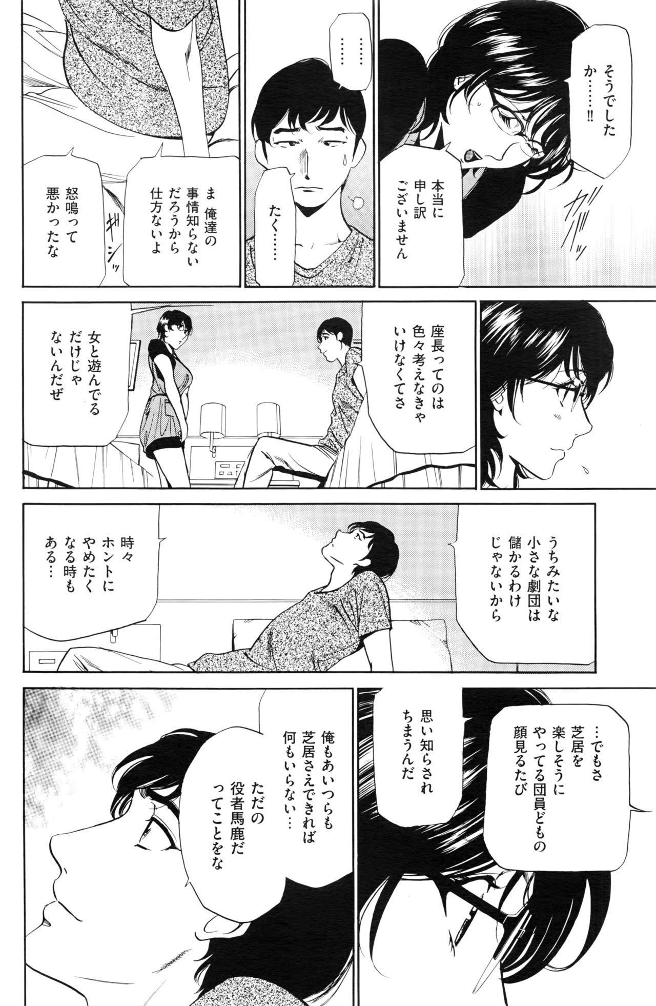 Wa Usuki Ipa a 1-10 66